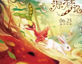 67幅漂亮的插画风H5海报设计欣赏