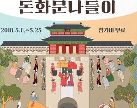 9张韩国插画风格海报设计欣赏