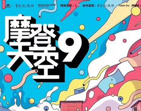 25幅优秀国内展会活动海报设计欣赏