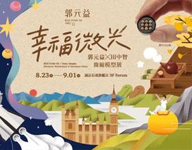 30张台湾的海报设计作品欣赏