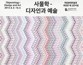 韩国首尔FNT工作室海报作品