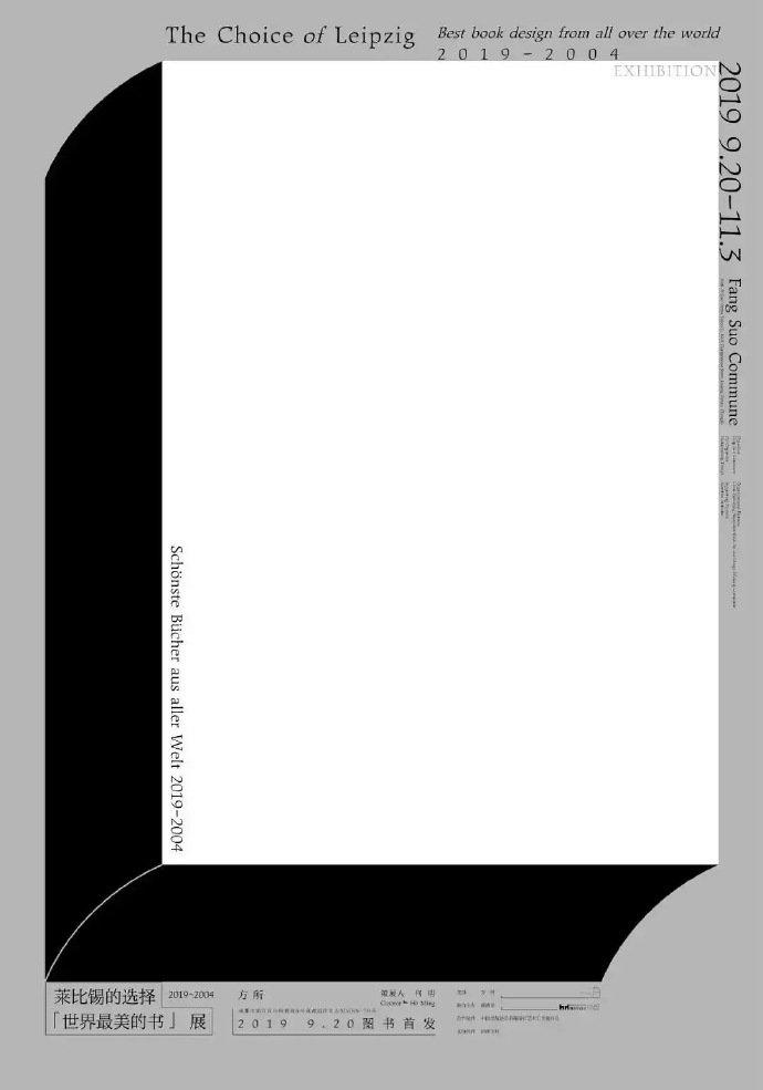 18张大幅留白的海报设计