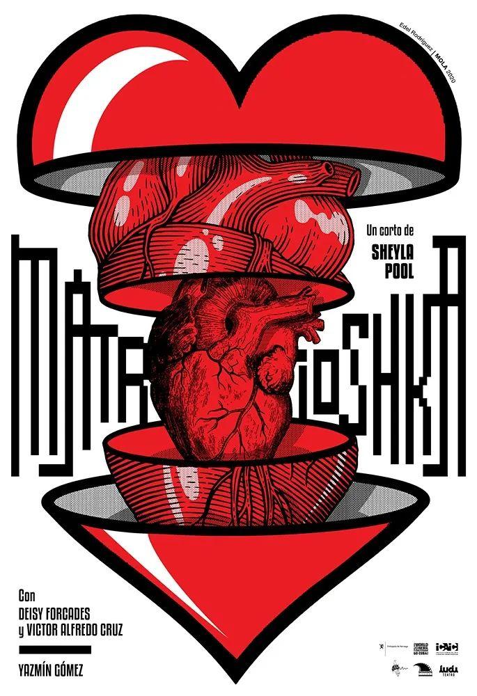2020第16届墨西哥国际海报双年展-B类作品