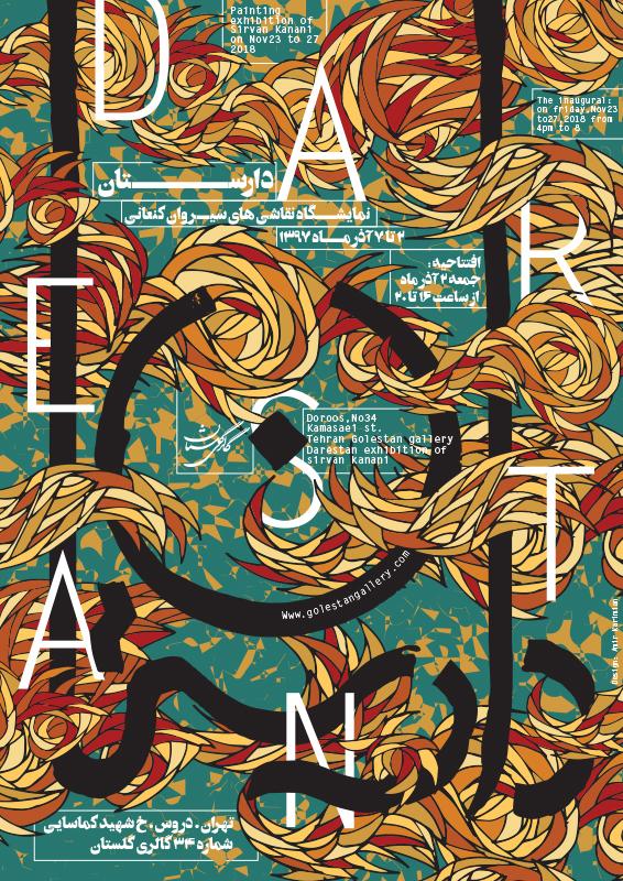 伊朗Amir Karimian海报<a href=http://www.ccdol.com/ target=_blank class=infotextkey>设计</a>欣赏