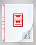 日本typeface画册设计