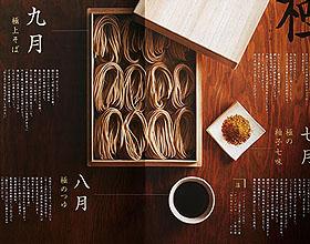 日本荞麦面宣传画册设计