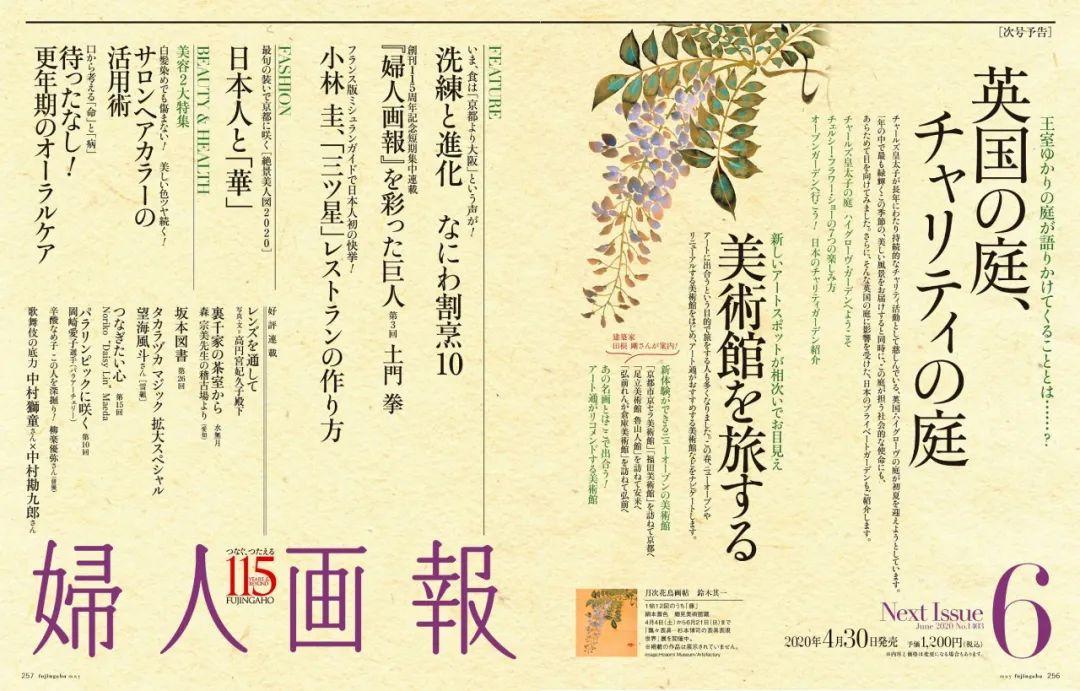 优雅精致的日本杂志版式<a href=http://www.ccdol.com/ target=_blank class=infotextkey>设计</a>欣赏
