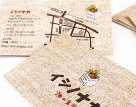 30款精美的日本名片设计欣赏