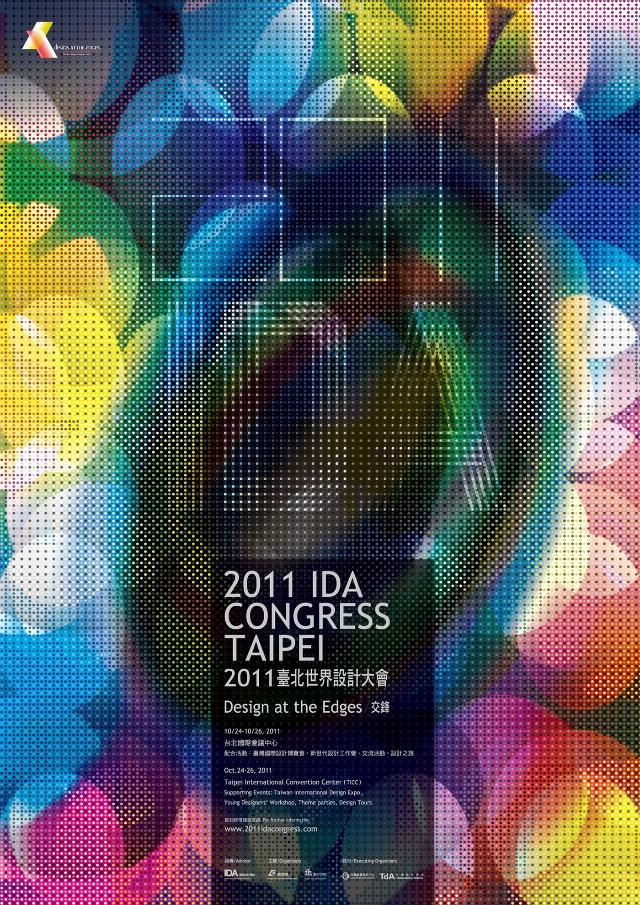 2011台北世界设计大会海报欣赏