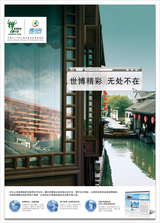 腾讯世博系列平面广告:北京篇、苏州篇、香港篇