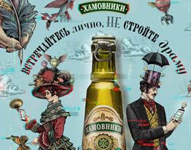 俄罗斯Khamovniki酒平面广告