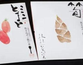日本平面设计师的字体设计美作