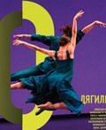 彼尔姆歌剧和芭蕾舞剧院新形象VI设计