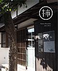日本柿木下艺术画廊VI设计