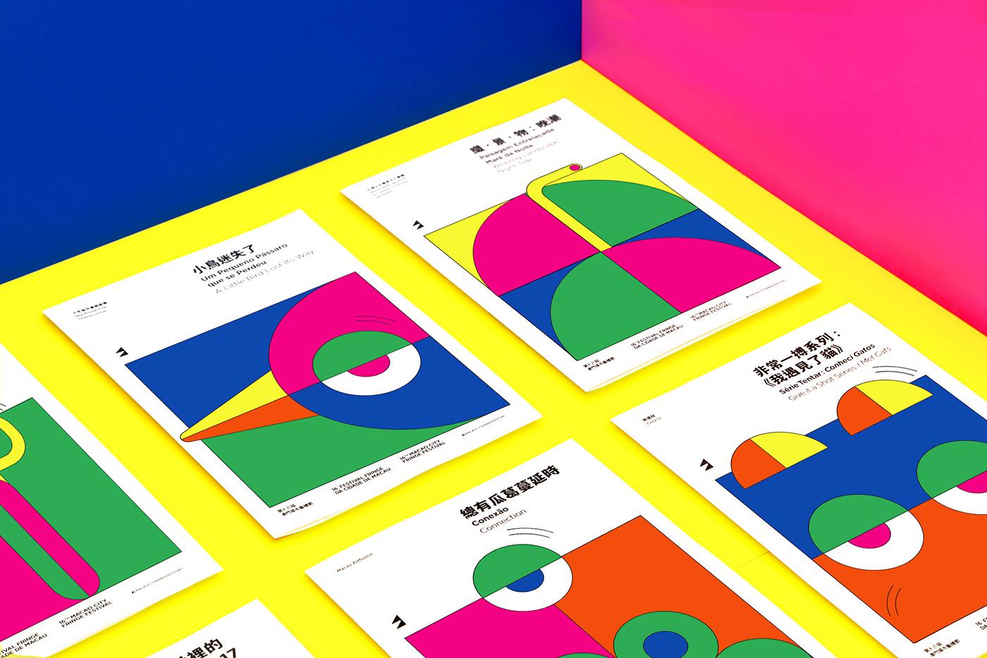 第16届澳门城市艺穗节视觉形象设计-中国设计在线