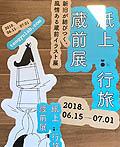 日本纸旅游藏前展视觉设计
