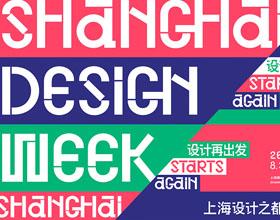 2019上海设计周主视觉设计