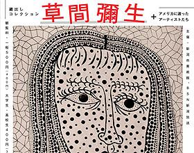 10+日本美术馆主题活动海报设计欣赏