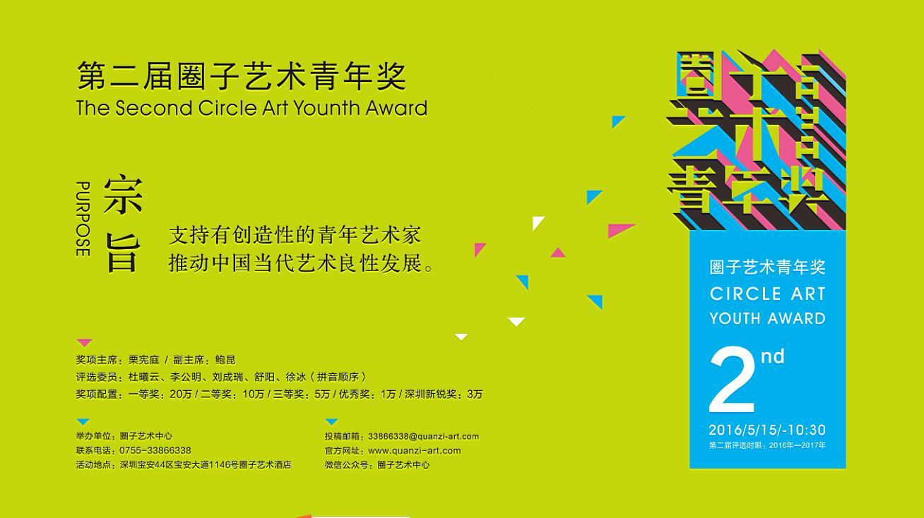 第二届圈子艺术青年奖投稿征集