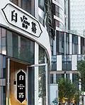 中国风的En Vain酒坊室内装修设计