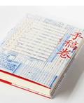 2010年度《中国最美的书》设计欣赏第一辑