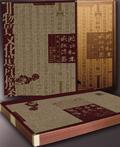 非物质文化遗产档案―刘磊装帧设计作品欣赏