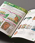 台湾小学课本