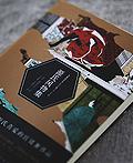 《源氏风物集》书籍设计