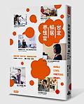 10套日本书籍设计欣赏