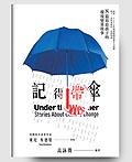 40套日本书籍设计欣赏