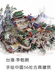 台湾李乾朗手绘中国古典建筑