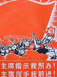 文革时期宣传画