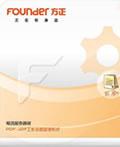 数字化流程软件系统(五)方正畅流